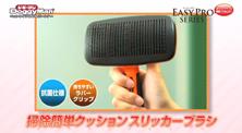 EASYPRO<br>掃除簡単クッションスリッカーブラシ